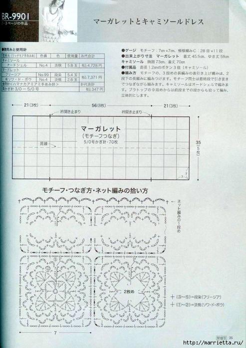 Вязание крючком. Летние модели (60) (493x700, 285Kb)
