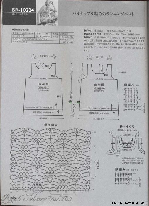 Вязание крючком. Летние модели (70) (508x700, 279Kb)