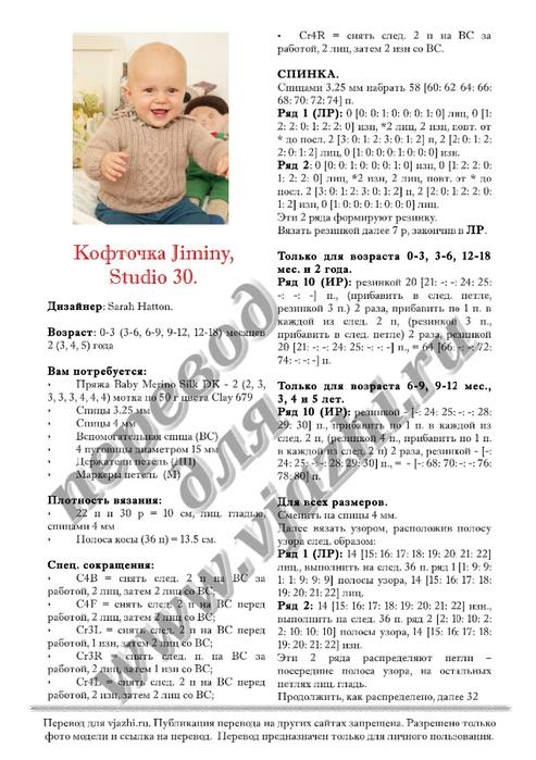 Jiminy_p1 (493x700, 225Kb)