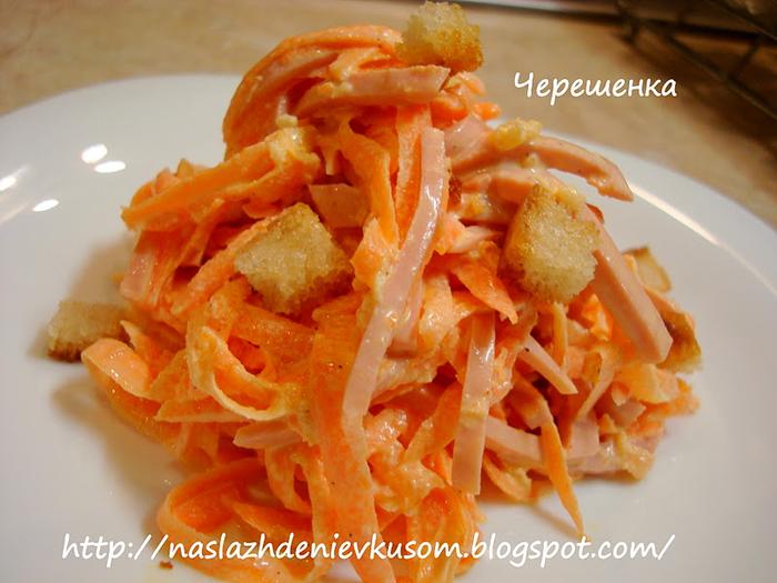 Салаты из моркови с сухариками
