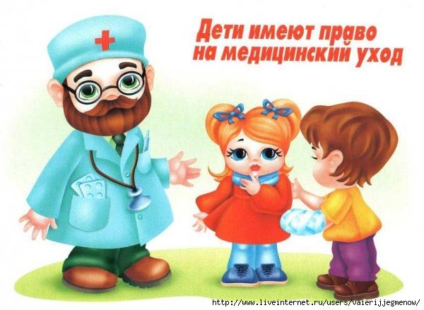 0006-006-deti-imejut-pravo-na-meditsinskij-ukhod (600x439, 201Kb)