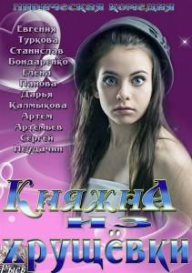 1368177973_knyazhna-iz-hruschevki-211x300 (211x300, 27Kb)
