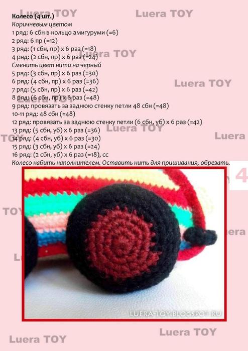 как связать игрушку машинку для мальчика. мастер-класс (4) (494x700, 187Kb)