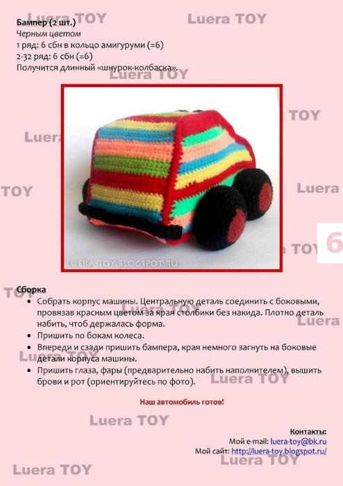 как связать игрушку машинку для мальчика. мастер-класс (6) (494x700, 161Kb)
