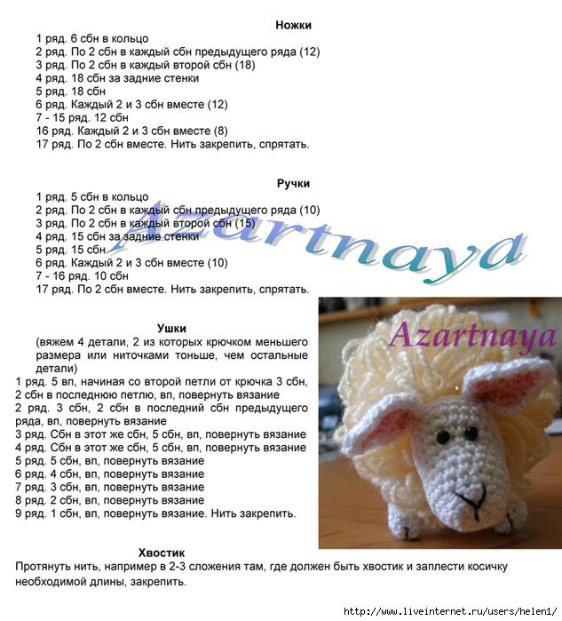 Как связать крючком овечку с описанием