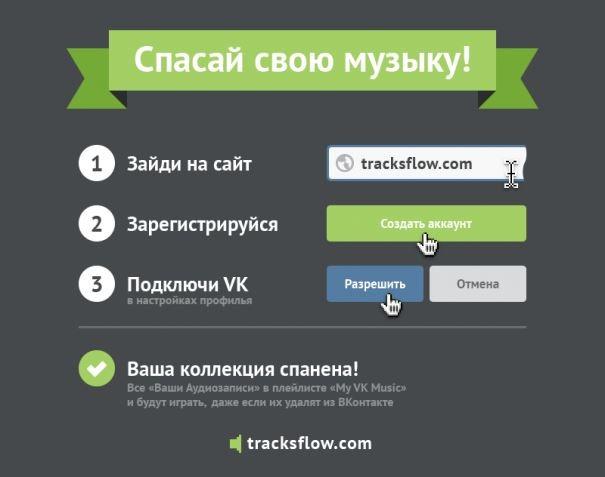 Как спасти музыку ВКонтакте от удаления и сохранить коллекцию музыки