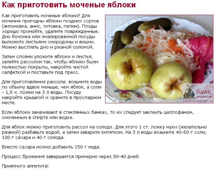 Яблоки в домашних условиях простой рецепт 953