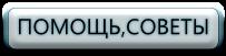 1371612620_OUYVS (203x51, 11Kb)
