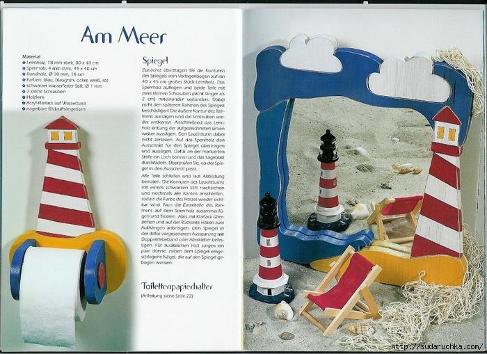 Holzdekorationen für die Frühlings- und Sommerzeit 011 (700x509, 309Kb)