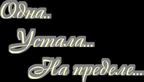 4maf_ru_pisec_2013_06_19_12-13-48_51c167a61420b (487x277, 131Kb)