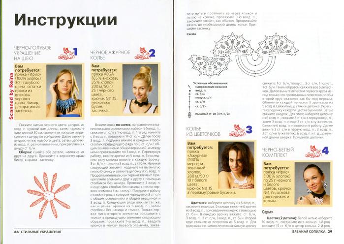 вязаная копилка стильные украшения журнал (20) (700x496, 369Kb)