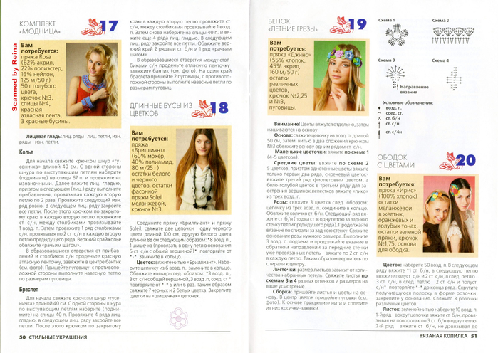 вязаная копилка стильные украшения журнал (26) (700x496, 378Kb)