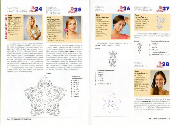 вязаная копилка стильные украшения журнал (28) (700x496, 346Kb)
