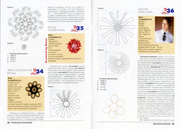 вязаная копилка стильные украшения журнал (30) (700x496, 363Kb)