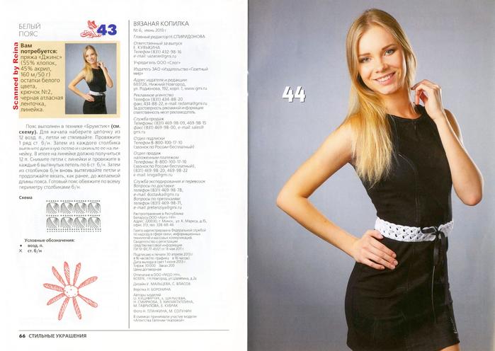 вязаная копилка стильные украшения журнал (34) (700x496, 339Kb)