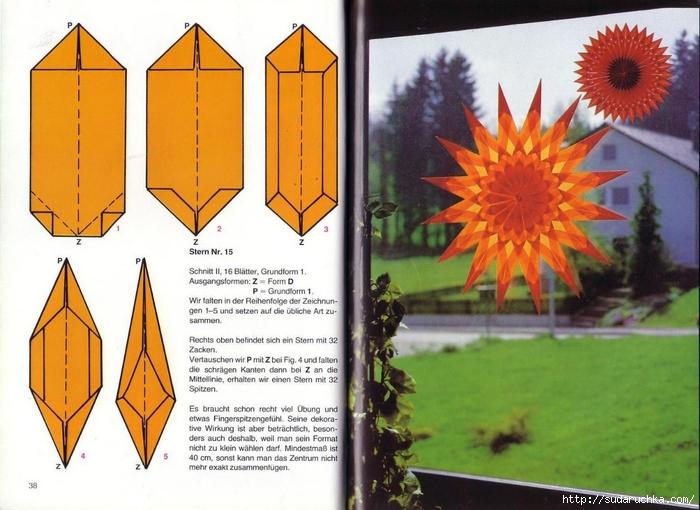 Fenstersterne (21) (700x510, 274Kb)