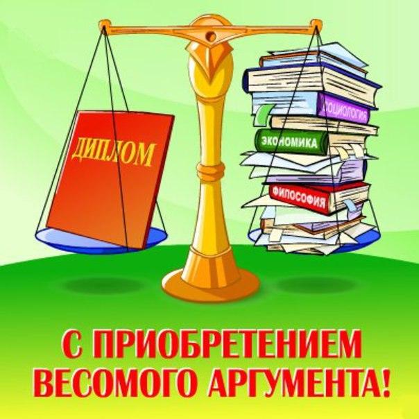 Прикольные поздравления о защите диплома