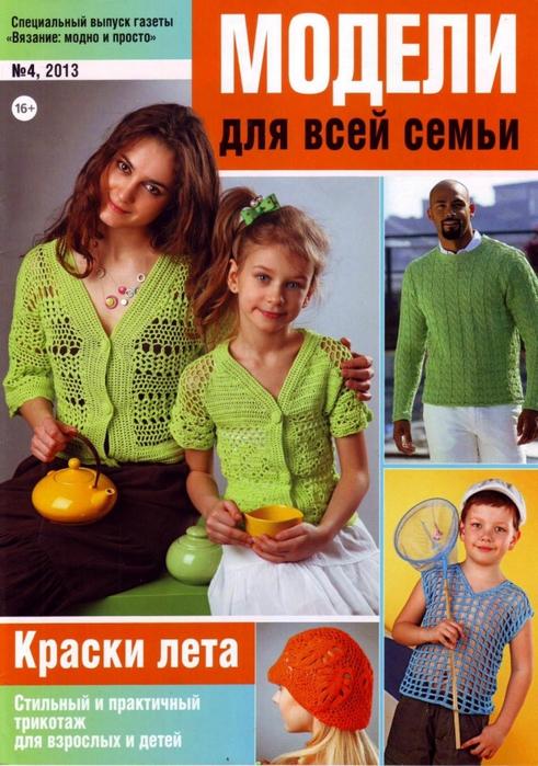 3922487_VMiPr413s_Jurnalik_Ru_01 (491x700, 305Kb)