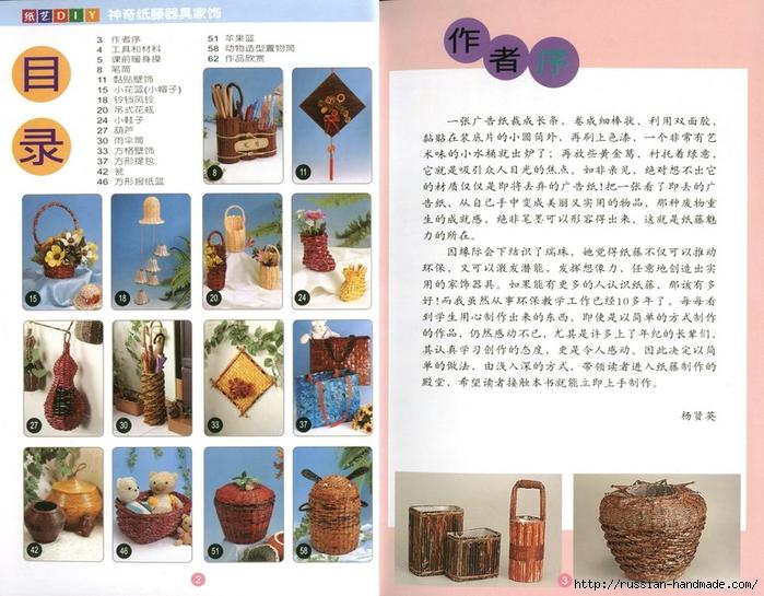 Журнал по плетению из трубочек и полосок из газет (1) (700x545, 313Kb)