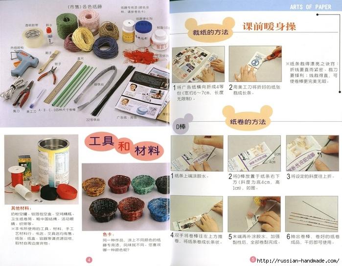 Журнал по плетению из трубочек и полосок из газет (5) (700x544, 295Kb)