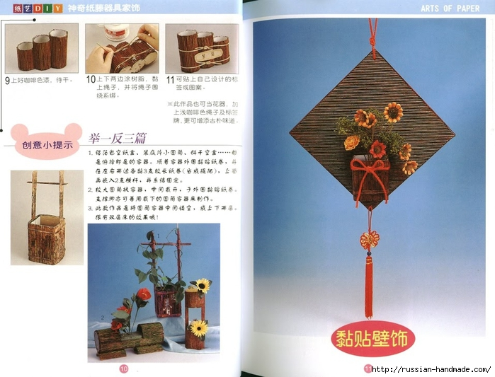 Журнал по плетению из трубочек и полосок из газет (9) (700x533, 250Kb)