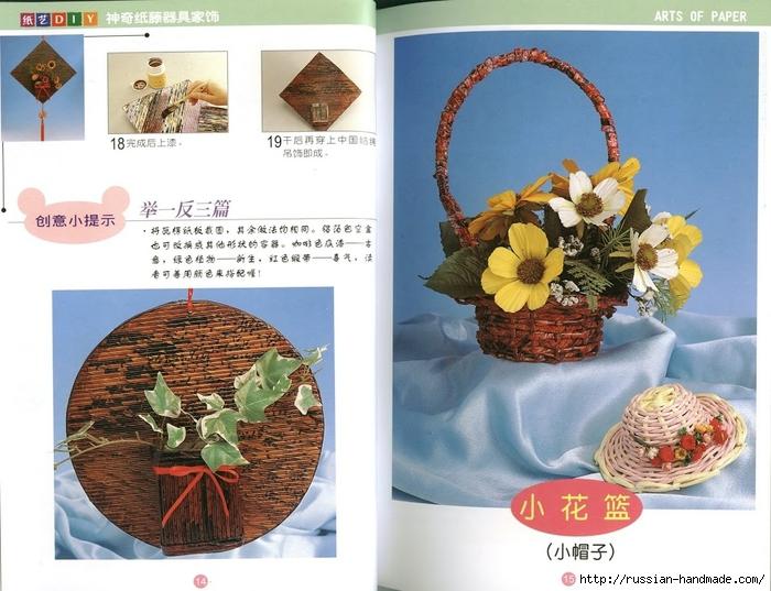 Журнал по плетению из трубочек и полосок из газет (11) (700x537, 277Kb)