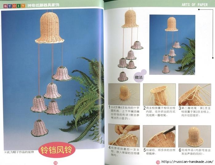 Журнал по плетению из трубочек и полосок из газет (13) (700x538, 262Kb)