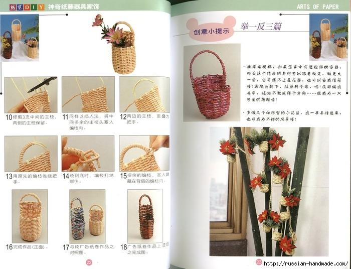 Журнал по плетению из трубочек и полосок из газет (15) (700x536, 261Kb)