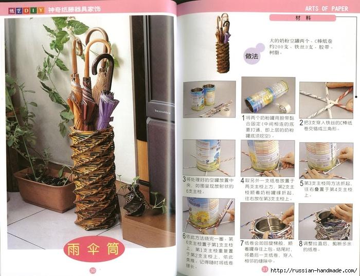 Журнал по плетению из трубочек и полосок из газет (19) (700x538, 298Kb)