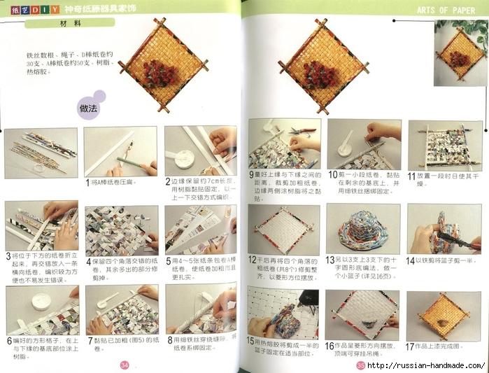 Журнал по плетению из трубочек и полосок из газет (21) (700x533, 287Kb)