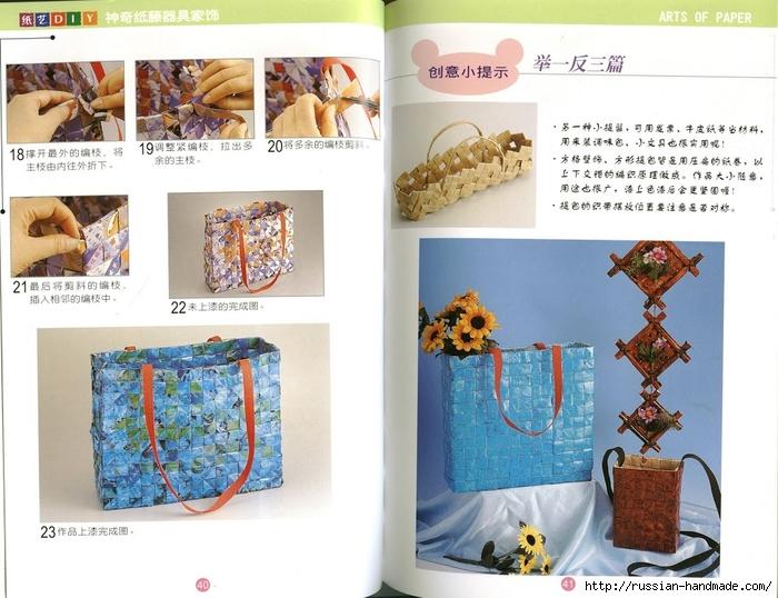 Журнал по плетению из трубочек и полосок из газет (24) (700x538, 273Kb)