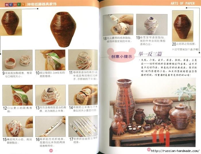 Журнал по плетению из трубочек и полосок из газет (26) (700x536, 274Kb)