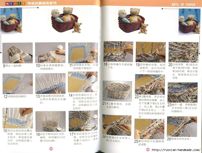 Журнал по плетению из трубочек и полосок из газет (28) (700x529, 304Kb)