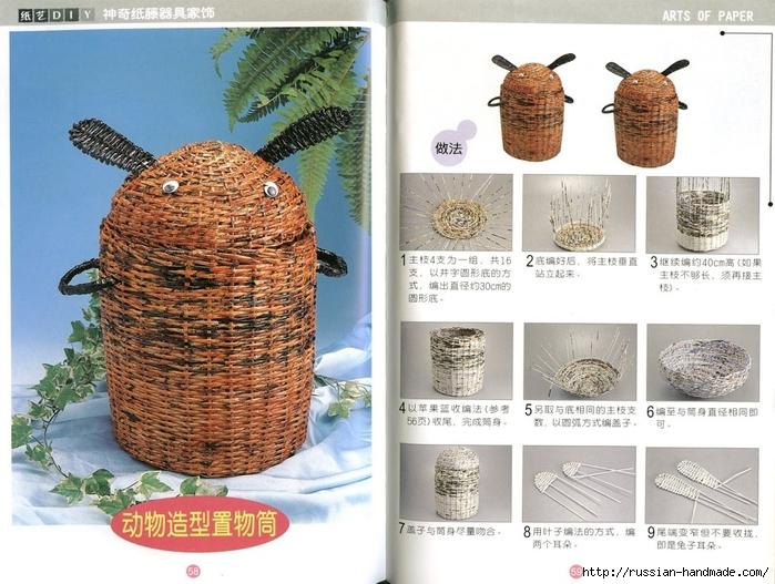 Журнал по плетению из трубочек и полосок из газет (33) (700x527, 302Kb)