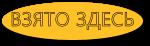 4756923___pngr5 (150x46, 5Kb)