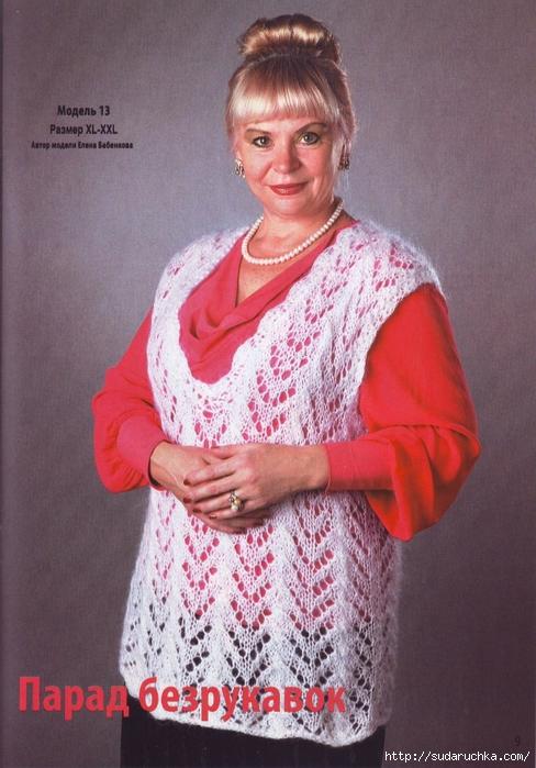 1. Часть 2. Часть 5. Серия сообщений.  Вязание - для роскошных женщин.