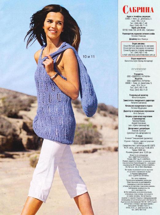 Журнал Сабрина №7 2013 (10) (521x700, 460Kb)