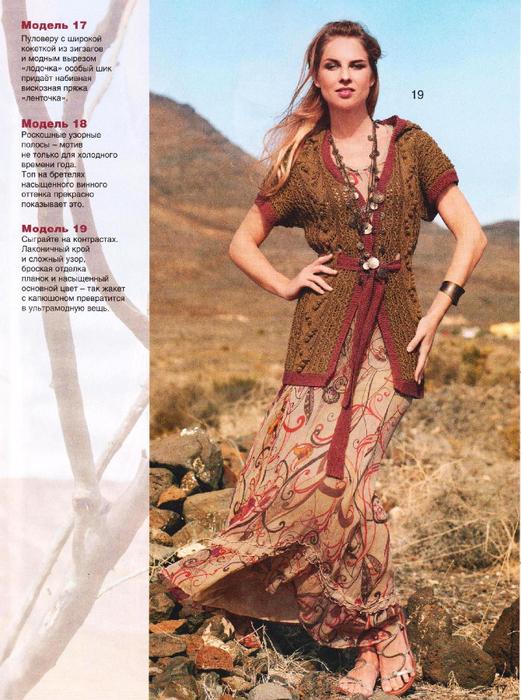 Журнал Сабрина №7 2013 (16) (521x700, 508Kb)