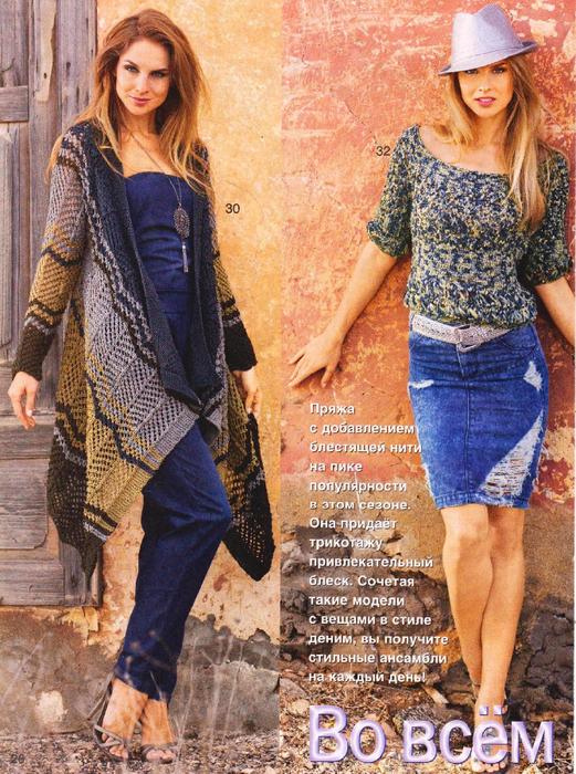 Журнал Сабрина №7 2013 (24) (521x700, 599Kb)