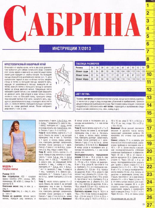 Журнал Сабрина №7 2013 (27) (521x700, 472Kb)