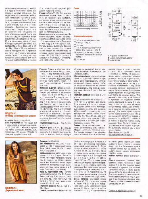 Журнал Сабрина №7 2013 (33) (521x700, 479Kb)