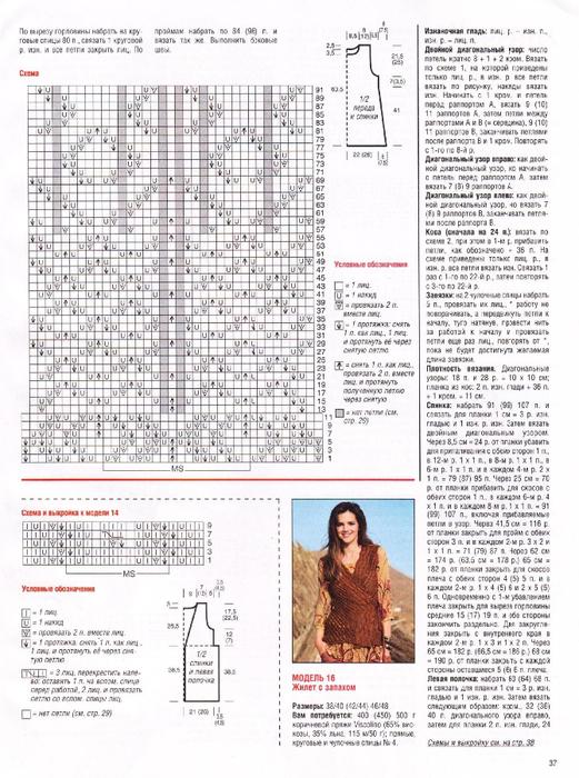 Журнал Сабрина №7 2013 (35) (521x700, 437Kb)
