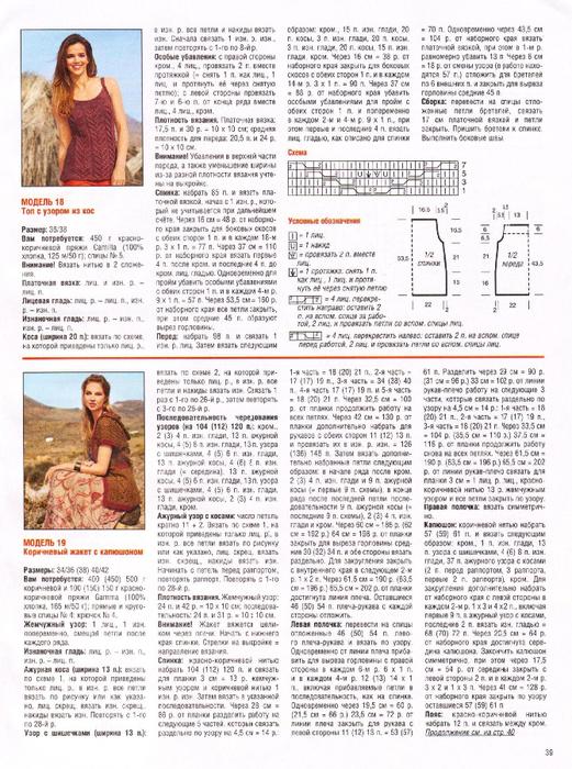 Журнал Сабрина №7 2013 (37) (521x700, 473Kb)