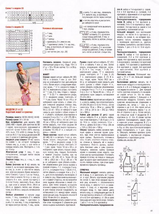 Журнал Сабрина №7 2013 (39) (521x700, 456Kb)
