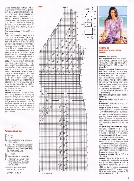 Журнал Сабрина №7 2013 (41) (521x700, 436Kb)