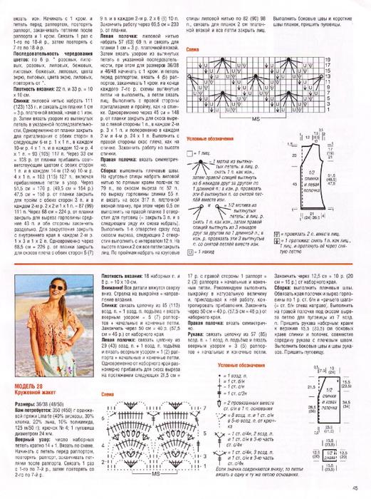 Журнал Сабрина №7 2013 (43) (521x700, 438Kb)