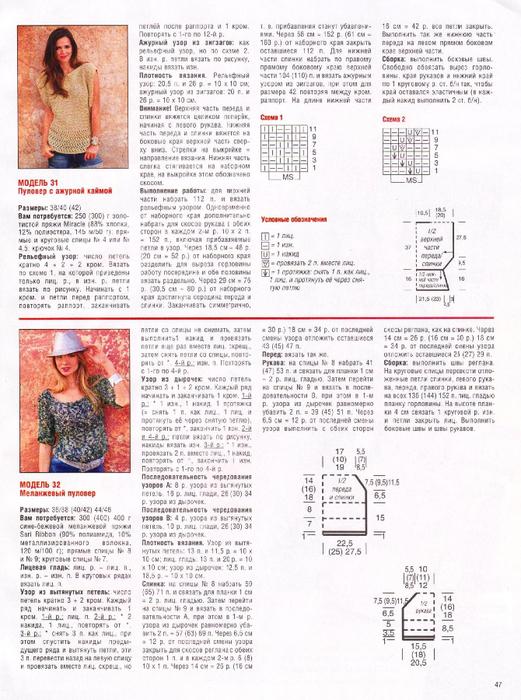 Журнал Сабрина №7 2013 (45) (521x700, 426Kb)