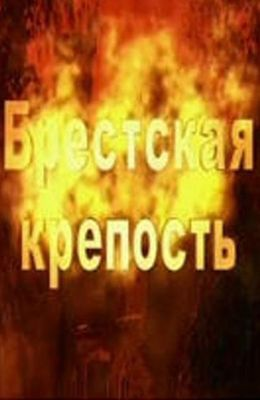 1336050079_kino-ussr.ru-brestskaya-krepost (260x400, 15Kb)