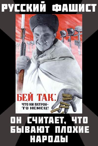 russofashistosniper (397x588, 216Kb)