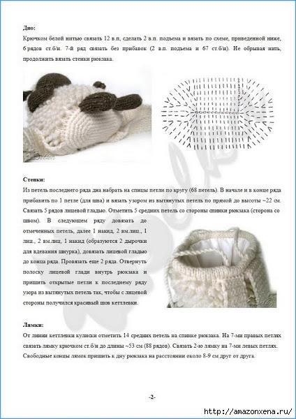детские сумочки и рюкзачки крючком (3) (424x600, 150Kb)